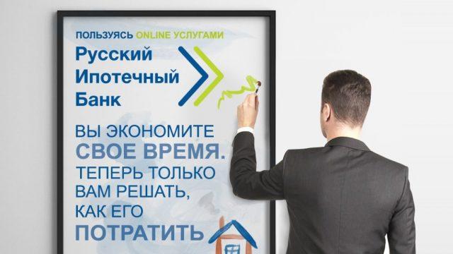 Русский ипотечный банк приостановил операции из-за оттока средств со счетов