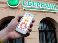Сбербанк ограничил переводы денег на карты