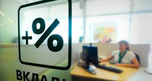 Банки РФ продолжают повышать ставки по вкладам