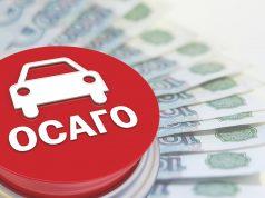 Комиссии в ОСАГО сокращаются, что показывает готовность рынка к либерализации тарифа – РСА