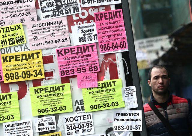 Госдума во II чтении ограничила предельную сумму долга по потребительским кредитам
