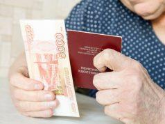 Январские пенсии начнут выплачивать с 28 декабря