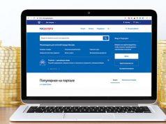 Пенсия без права перевода - Поможет ли будущему пенсионеру сайт госуслуг