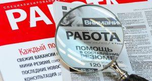 Названы самые необычные вакансии для россиян