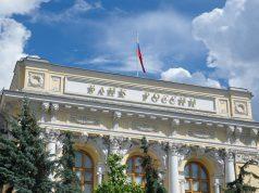 """ЦБ рекомендует банкам использовать стандарт ипотечного кредитования """"ДОМ.РФ"""""""
