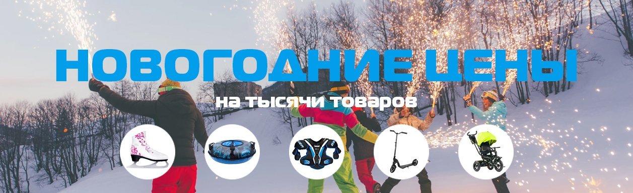 Любые спортивные товары в сети магазинов «Ультраспорт»