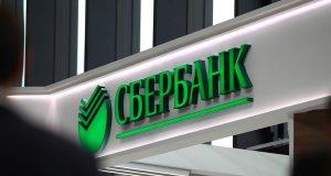 СМИ: Сбербанк могут лишить монополии на рынке банковских переводов физлиц