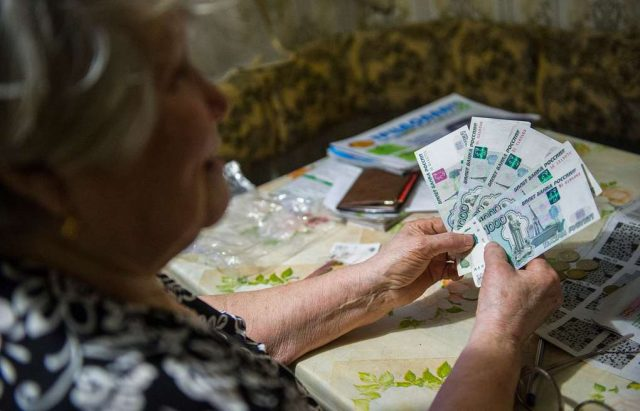 Реальные пенсии в РФ в 2018 году выросли на 0,8% без учета выплаты 2017 года