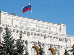 ЦБ РФ не стал давать сигнал перед заседанием по ключевой ставке