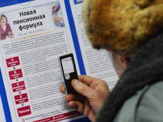 Орешкин: В РФ не предусмотрено новое повышение пенсионного возраста