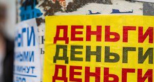 Россиян хотят ограничить в получении креди