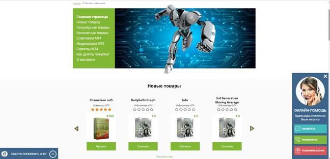 FreshForex - автоматический трейдинг для начинающих и профессионалов
