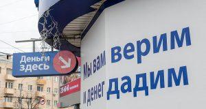 ЦБ РФ разработал новые требования к формированию МФО резервов