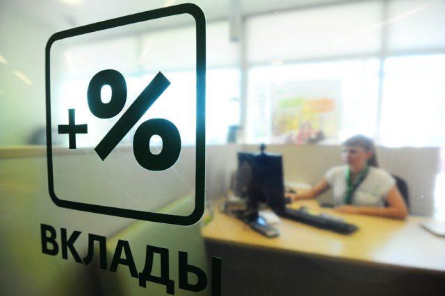 Высокие ставки по вкладам захотели запретить