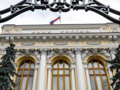 В Госдуме предложили снизить штрафы для небольших кредитных компаний за невыполнение предписаний ЦБ