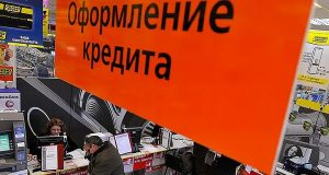 Уровень долговой нагрузки россиян приблизился к историческому пику