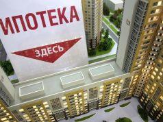 Медведев: Ипотека заменит долевое строительство в течение 3-5 лет