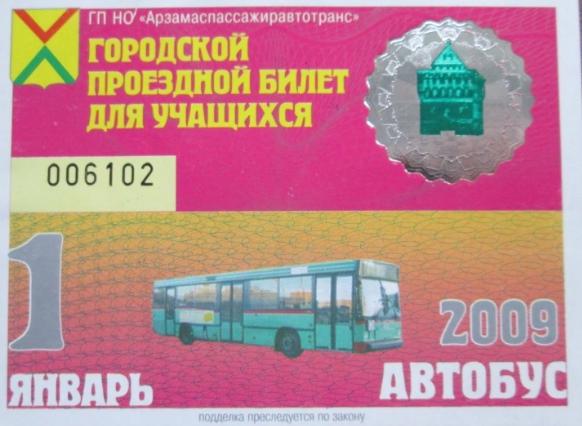 Льготы школьникам на проезд в автобусе 2019