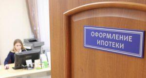 """Депутаты изменили условия """"ипотечных каникул"""""""