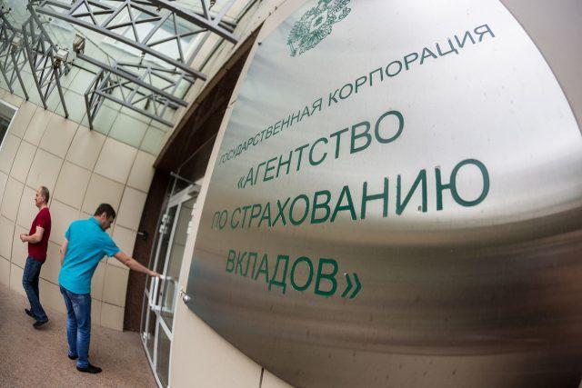 Медведев объяснил последствия повышения страхового возмещения по вкладам