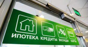 В пятницу крупнейший банк России – Сбербанк – сообщил, что понижает ставки по ипотеке на 0,3-0,6 процентного пункта с 25 мая.