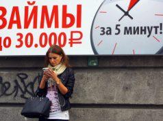 Россиян защитят от микрокредитов и коллекторов