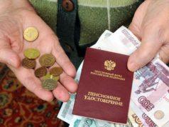 Минтруд поменяет расчет прожиточного минимума для пенсионеров