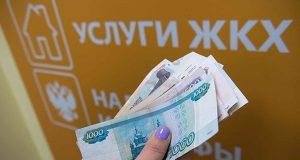 С помощью каких законов россияне смогут сэкономить на ЖКХ