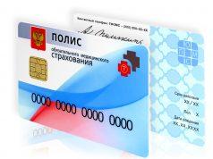 Электронный полис ОМС стал доступен для всех россиян
