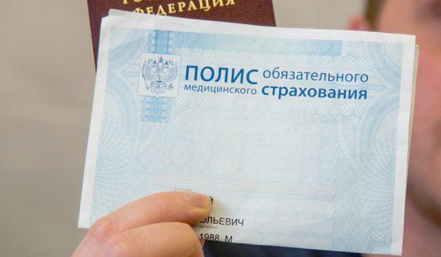 В России упрощается порядок получения полиса ОМС