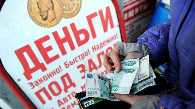 Маленькие деньги для большой страны: зачем россиянам МФО