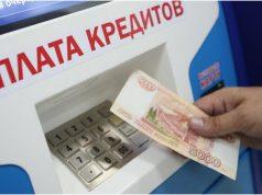 Набиуллина: Россияне тратят 44% дохода на кредиты, поэтому ЦБ ограничит долговую нагрузку