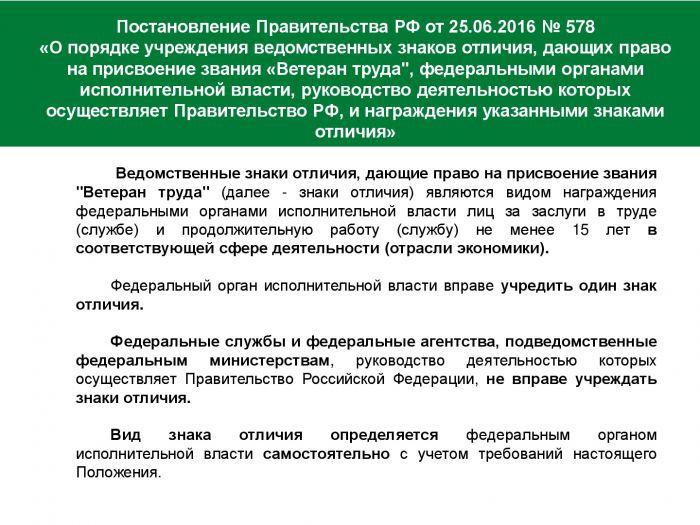 Льготы ветеранам труда Волгоградской области в 2019 году