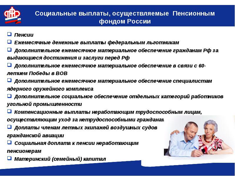 Льготы ветеранам труда в Башкортостане в 2019 году