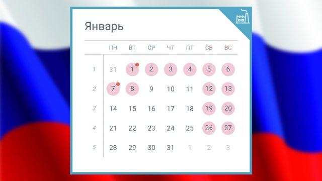 Россияне на Новый год будут отдыхать восемь дней