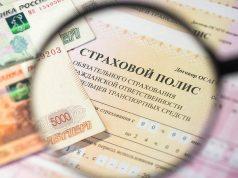 Эксперт: ОСАГО в РФ может стать дешевле после либерализации, как было в других странах